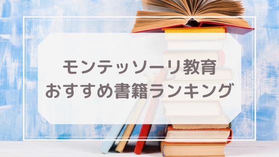 モンテッソーリ教育の本おすすめランキング5選!書籍で学んで取り入れよう!