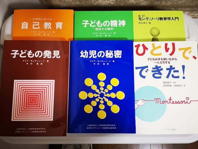 モンテッソーリ教育を学ぶには本が便利!おすすめ書籍ランキング5選!